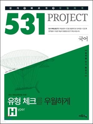 531 프로젝트 PROJECT 유형 체크 우월하게 H (Hyper) (2018년용)
