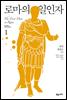 로마의 일인자 1