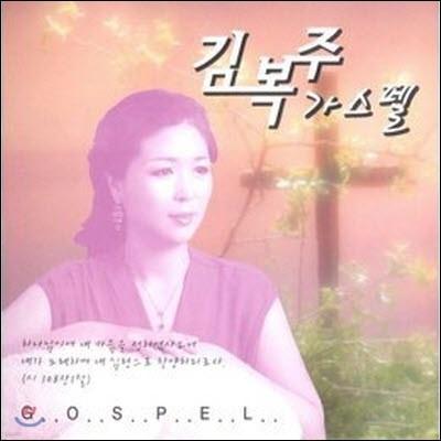 김복주 / 가스펠 (미개봉)
