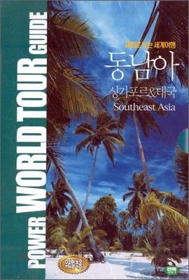 DVD로 보는 세계 여행 - 동남아 : 싱가포르 & 태국