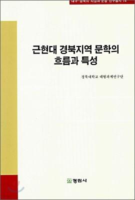 근현대 경북지역 문학의 흐름과 특성