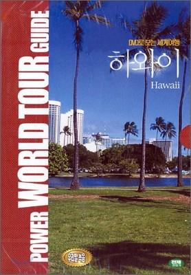 DVD로 보는 세계 여행 - 하와이