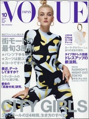 VOGUE JAPAN(ヴォ-グジャパン 2015年10月號