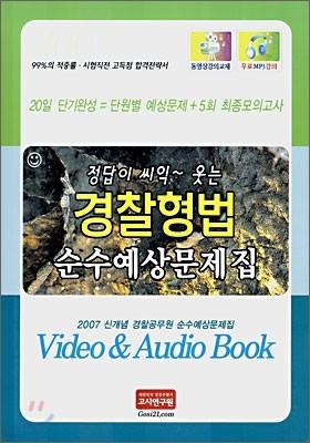 정답이 씨익~ 웃는 경찰형법 순수예상문제집 (2007)