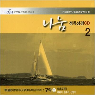 각 권마다 해설이 들어있는 나눔 정독성경 CD 2 - 구약 2