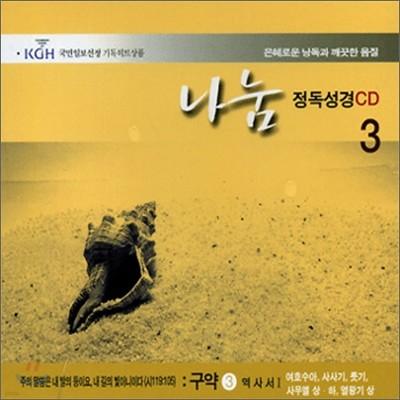 각 권마다 해설이 들어있는 나눔 정독성경 CD 3 - 구약 3