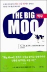 The Big Moo �� ��