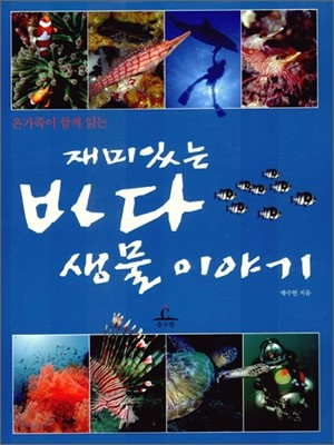 재미있는 바다 생물 이야기