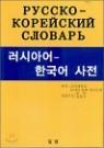 [중고] 러시아어-한국어 사전