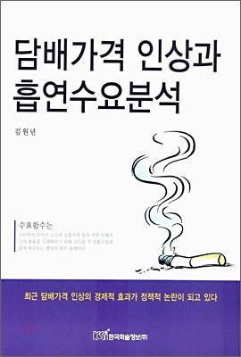 담배가격 인상과 흡연수요분석