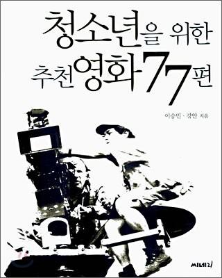 청소년을 위한 추천영화 77편
