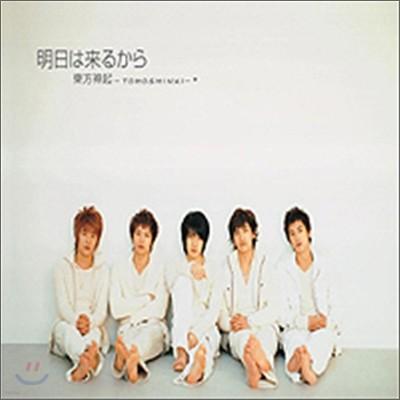 동방신기 (東方神起) - 明日は來るから(아스와 쿠루카라-내일은 오니까) (Single CD+DVD)