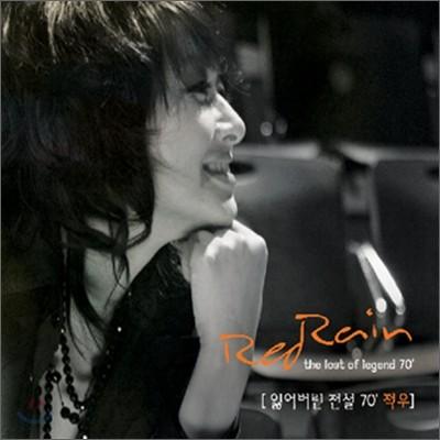 레드 레인 (Red Rain: 적우) - 잃어버린 전설