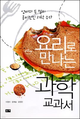 요리로 만나는 과학 교과서
