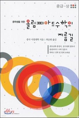 올림피아드 수학의 지름길 (중급-상)