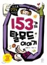 153가지 탈무드 이야기