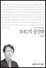 IMC의 공진화 - 2015 커뮤니케이션이해총서
