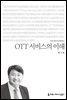 OTT 서비스의 이해 - 2015 커뮤니케이션이해총서