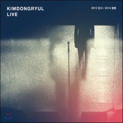 �赿�� - ���̺� �ٹ� : KIMDONGRYUL LIVE 2012 ���� / 2014 ����