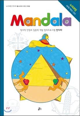 만다라 Mandala 12 세계의 유명 건축물