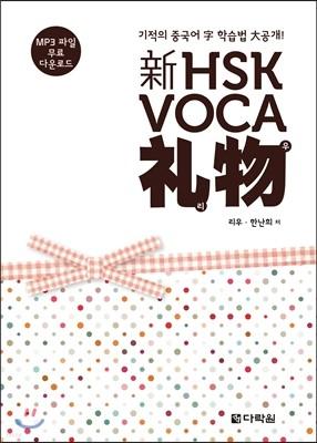 新 HSK voca 리우