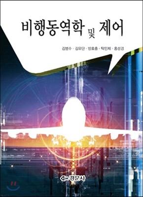 비행동역학 및 제어
