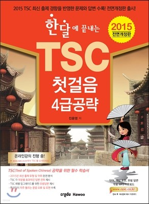 TSC 첫걸음 4급공략