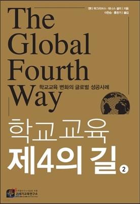 학교교육 제4의 길 (2)