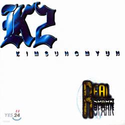 K2 - 그들만의 슬픔