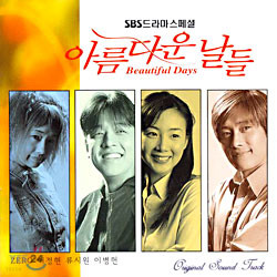 SBS 드라마스페셜 : 아름다운 날들 O.S.T