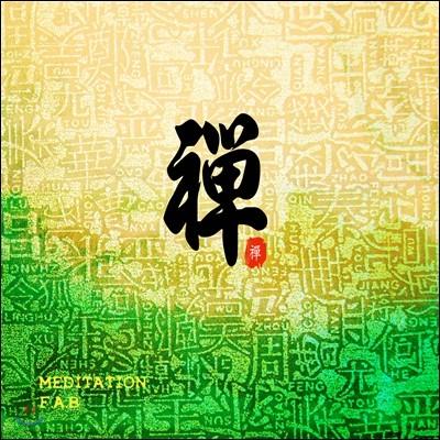 F.A.B - Meditation (禪 / 선)