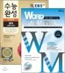 EBS 수능완성 영어영역 영어 (2015년) + Word Master 워드마스터 EBS 파이널