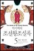 [고화질] 박시백의 조선왕조실록 05