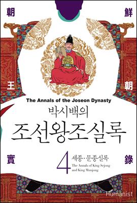 [고화질] 박시백의 조선왕조실록 04