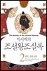[고화질] 박시백의 조선왕조실록 02