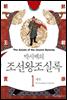 [고화질] 박시백의 조선왕조실록 01