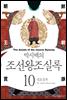 [고화질] 박시백의 조선왕조실록 10