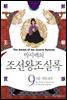[고화질] 박시백의 조선왕조실록 09