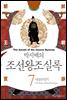 [고화질] 박시백의 조선왕조실록 07