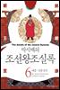 [고화질] 박시백의 조선왕조실록 06
