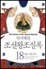 [고화질] 박시백의 조선왕조실록 18