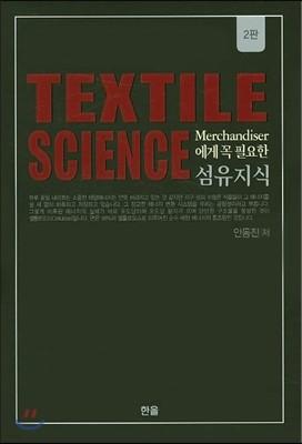 섬유지식(Textile Science)
