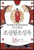 [고화질] 박시백의 조선왕조실록 16