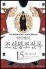 [고화질] 박시백의 조선왕조실록 15