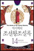 [고화질] 박시백의 조선왕조실록 14