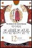 [고화질] 박시백의 조선왕조실록 12