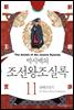 [고화질] 박시백의 조선왕조실록 11