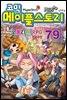 코믹 메이플스토리 오프라인 RPG 79