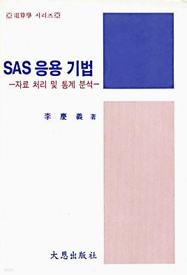 SAS 응용 기법 : 자료처리 및 통계분석