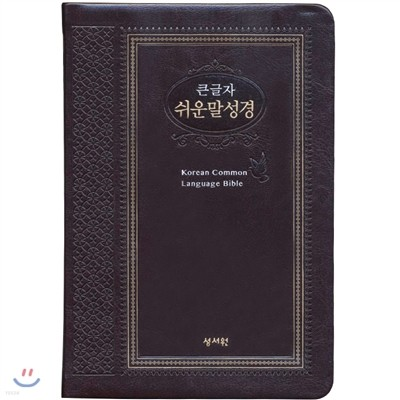 성서원 쉬운말성경(특중/가죽/색인/단본(찬송가없음)/초코)
